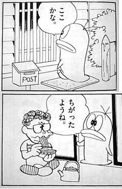 オバQ オバケのQ太郎 迷子のQちゃん 郵便受け 小池さん