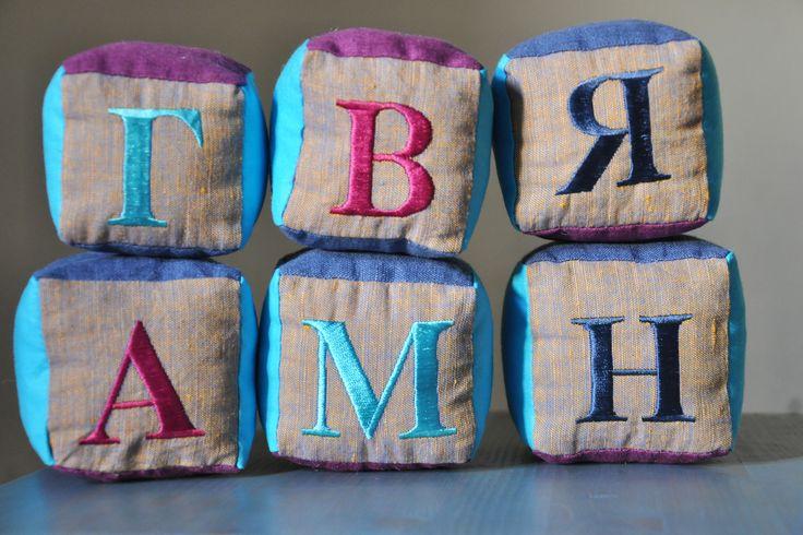 Кубики с буквами.
