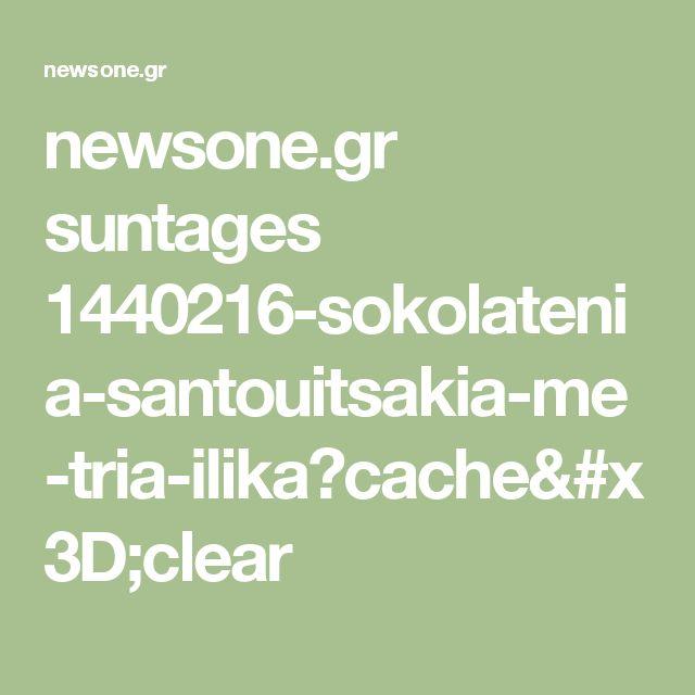 newsone.gr suntages 1440216-sokolatenia-santouitsakia-me-tria-ilika?cache=clear