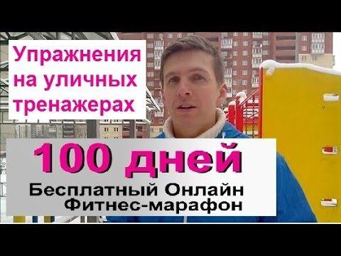Упражнения на уличных тренажерах - уличные тренировки в 100-дневном бесп...