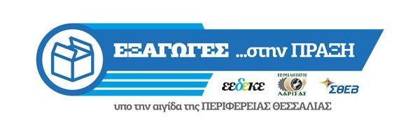 Συμμετοχή στην Εσπερίδα:               Εξαγωγές στην πράξη!