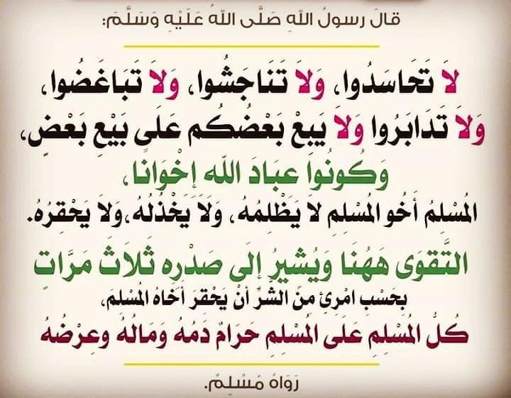 حديث النبي صلى الله عليه وسلم Life Rules Math Hadith