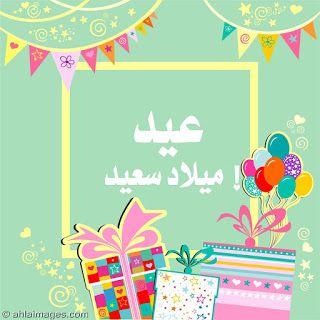 صور عيد ميلاد 2021 أجمل تهنئة عيد ميلاد سنة حلوة ياجميل Happy Birthday Greetings Birthday Greetings Birthday Photoshoot