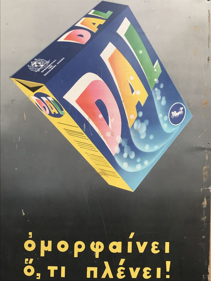 Vintage Cypriot retro packaging. Found in a county festival in Stratos village, Pafos.