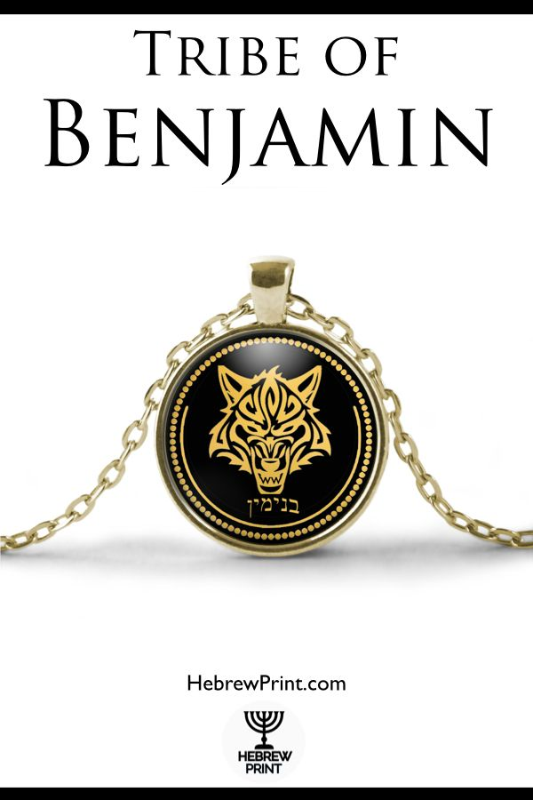 Hebrew Israelite Jewelry Tribe of Judah Necklace for Men Women Child 12 Tribes of Israel Rising