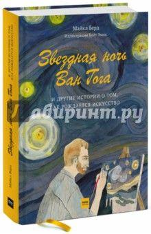 Майкл Берд - Звездная ночь Ван Гога и другие истории о том, как рождается искусство обложка книги