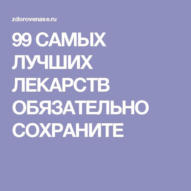 99 САМЫХ ЛУЧШИХ ЛЕКАРСТВ ОБЯЗАТЕЛЬНО СОХРАНИТЕ