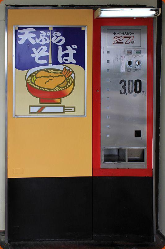 ドライブインアメヤ 自販機そばコーナー 山形県天童市 てんぷらそばの自動販売機 これ一度でいいから買いたいな。 Japanese tempra soba noodle vending machine in yamagata JApan
