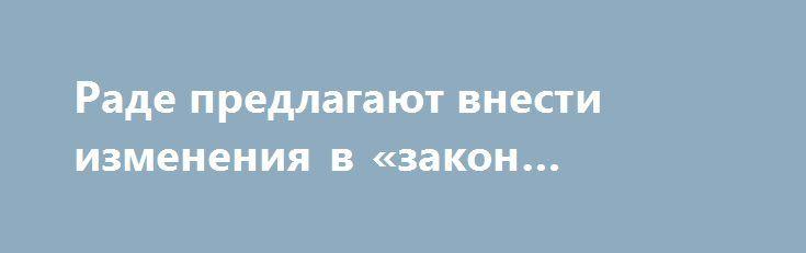 Раде предлагают внести изменения в «закон Савченко» http://dneprcity.net/ukraine/rade-predlagayut-vnesti-izmeneniya-v-zakon-savchenko/  Законопроект о внесении изменений в «закон Савченко», разработанный Министерством юстиции и МВД Украины, внесен в Верховную Раду Украины, информирует министр внутренних дел Арсен Аваков. В ходе общения с журналистами в