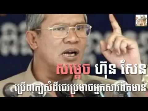 Hun Sen,free asia radio khmer today,Cambodia News,Cambodia News,Mr Hun S...