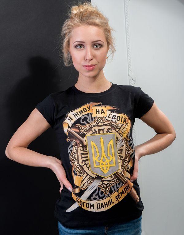 Жіноча патріотична футболка  «Я ЖИВУ НА СВОЇЙ 2500e216cdd32