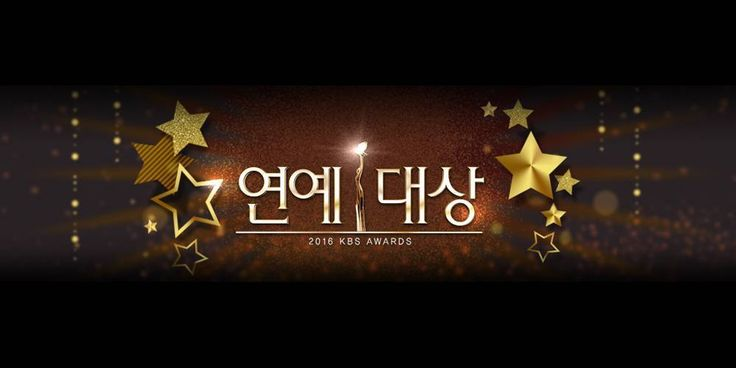 2016 KBS Entertainment Awards