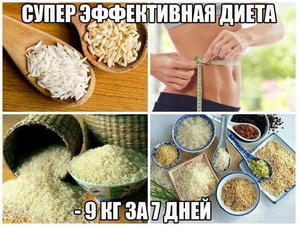 Диета рисовая 10 кг