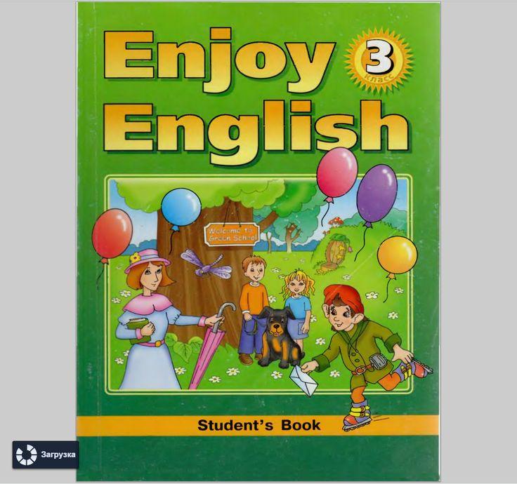 Английский с удовольствием 3 класс учебник гдз