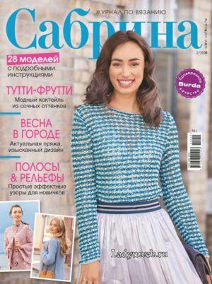 журнал по вязанию спицами сабрина 2 от 2019 г на русском языке