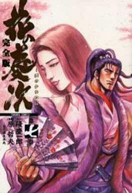 花の慶次 完全版 7  原哲夫 隆慶一郎 麻生未央 徳間書店