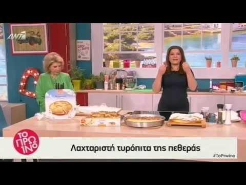 Το Πρωινό - Λαχταριστή τυρόπιτα της πεθεράς - 18/2/2016 - YouTube