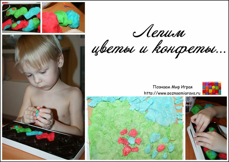 Как на счет конфет и цветов? Нет повода? А просто так, для поддержания творческого настроения, сдлаем конфеты и картину из массы для лепки и ;)! Кроме массы для лепки потребуется: коробка из-под конфет и картон. http://www.poznaemigraya.ru/tvorchestvo-s-detmi-2/lepka/lepim-tsvetyi-i-konfetyi.html