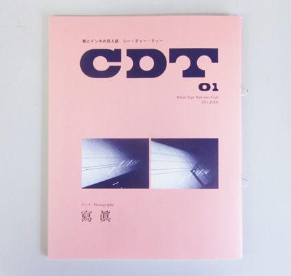東京TDCメンバーによる同人誌『CDT』