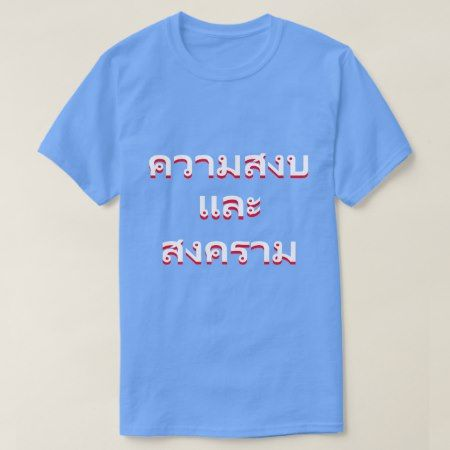peace and war in Thai(สันติภาพและสงคราม) T-Shirt - tap, personalize, buy right now!