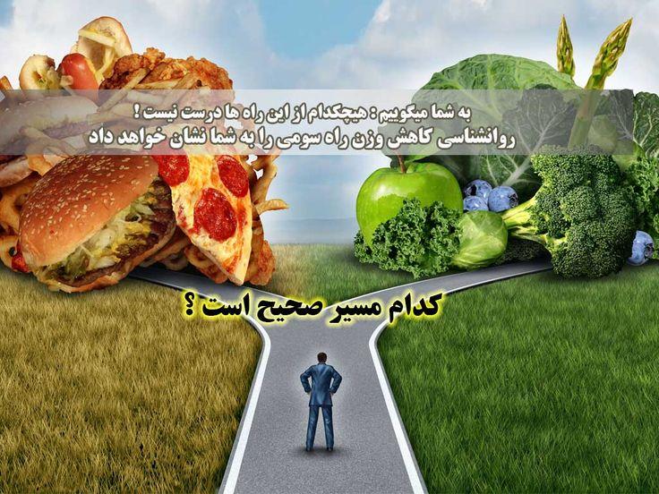 روانشناسی کاهش وزن | مسیر درست کدام است ؟! - روانشناسی کاهش وزن