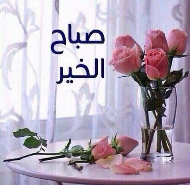وأتى الصباح حاملا بين طياته وردة ينثر عبير عطرها ويرسم البسمة على الشفاه صباح يقطف من بساتين السعادة أج Flower Painting Beautiful Morning Messages Glass Vase