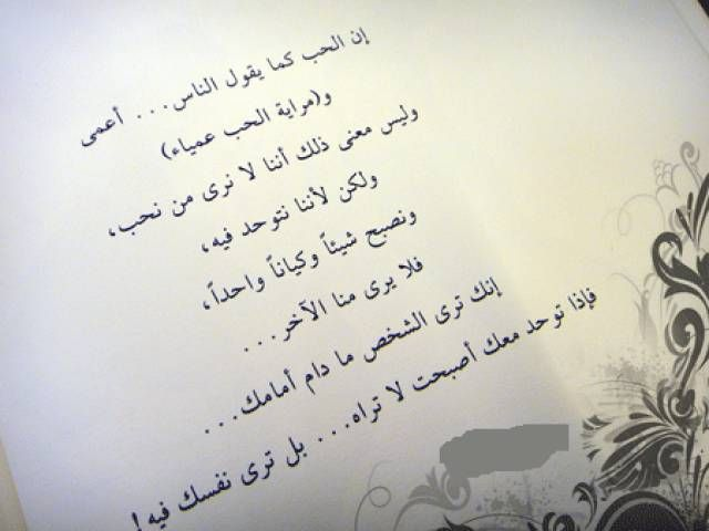 ترى نفسك في من أحببت Words Arabic Quotes Quotes