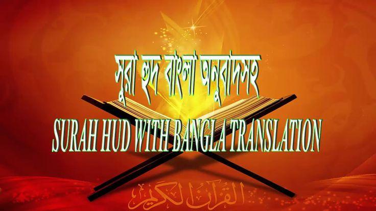 SURAH HUD || AL QURAN 011 || AL QURAN FULL WITH BANGLA TRANSLATION