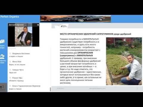 Органическое удобрение Сапрогумин,  Дмитрий Дергачев 3 05 17