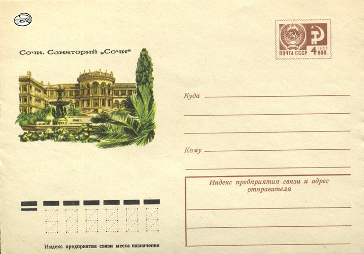 """Сочи. Санаторий """"Сочи"""". Конверт издан Министерством связи СССР в 1974 г."""