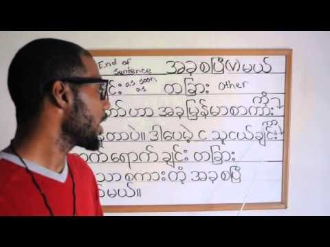 Burmese language lessons, including some points of grammar.