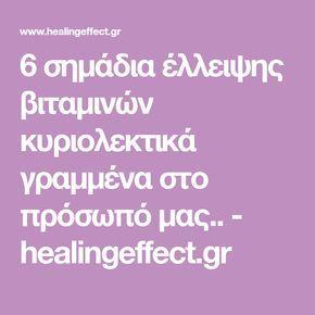 6 σημάδια έλλειψης βιταμινών κυριολεκτικά γραμμένα στο πρόσωπό μας.. - healingeffect.gr