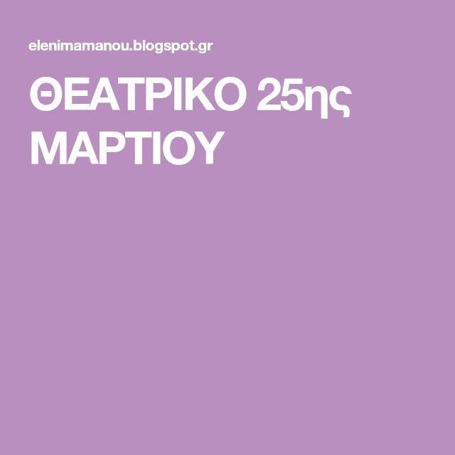 ΘΕΑΤΡΙΚΟ 25ης ΜΑΡΤΙΟΥ