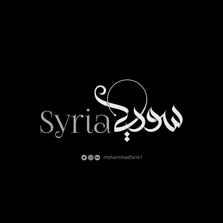 سوريا | Syria