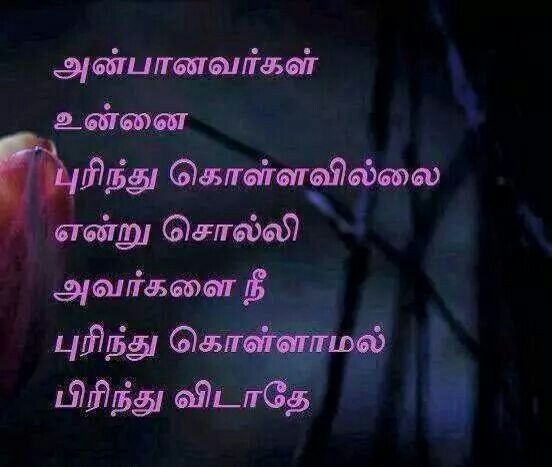 56 Best Images About Tamil Quotes On Pinterest