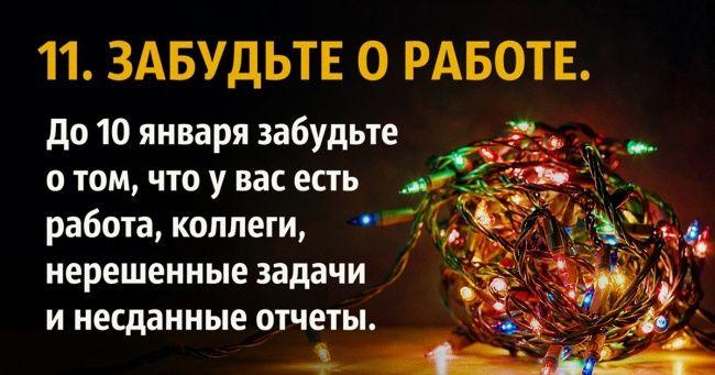 20занятий, которые сделают ваши новогодние каникулы еще лучше