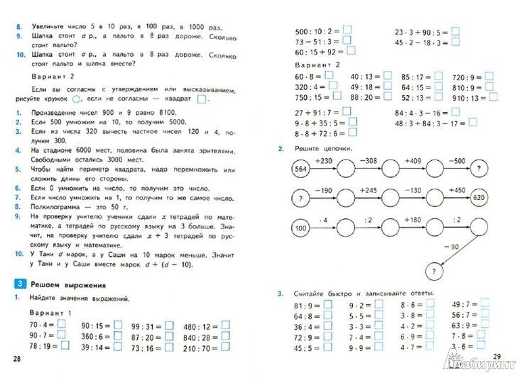 Упражнения по алгебре для устного счёта в 7-9 классах