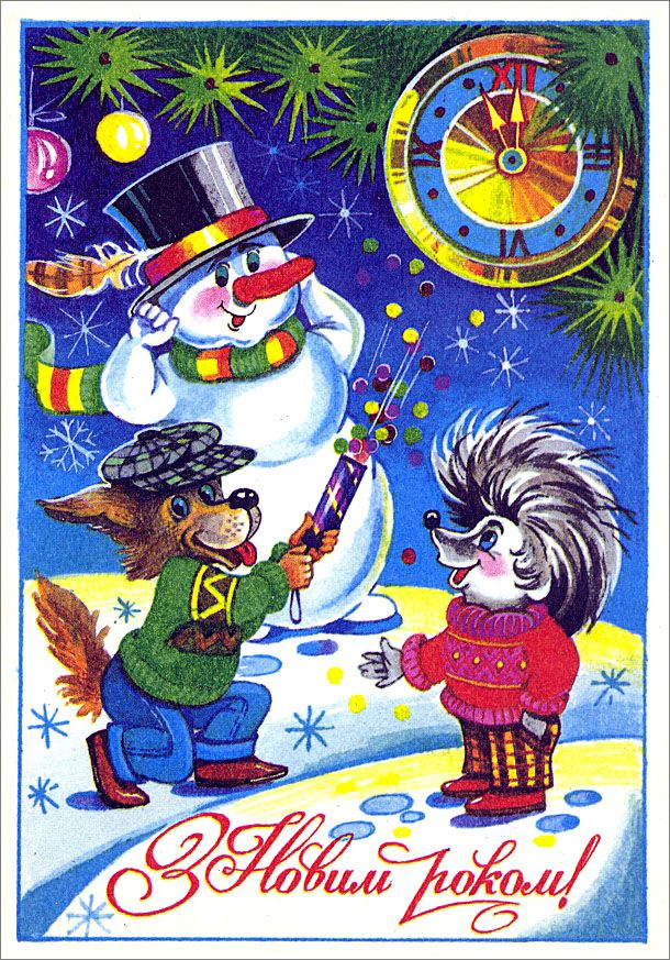 Новогодние открытки 1991 года