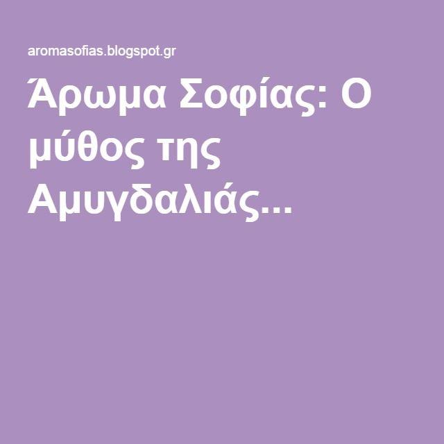 Άρωμα Σοφίας: Ο μύθος της Αμυγδαλιάς...