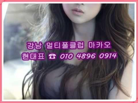 마카오풀싸롱 현대표 010 4896 0914 추천 문의 소개 안내