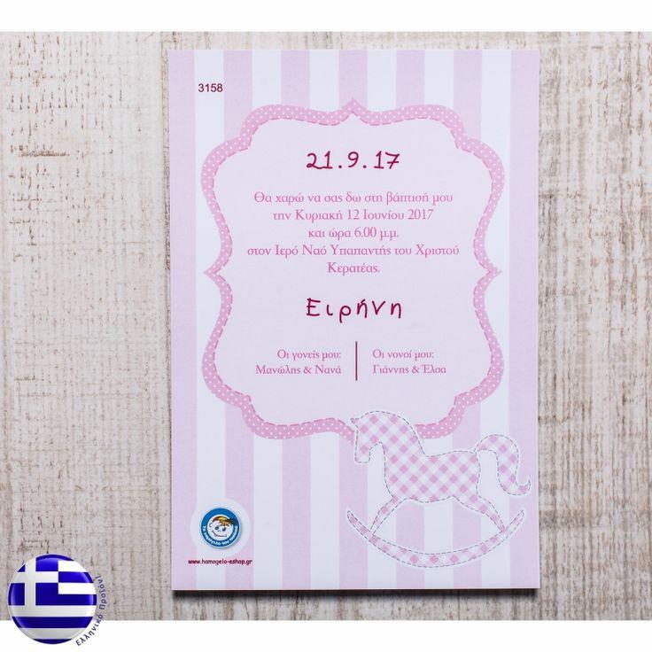 (κωδ. ΠΒ1-3158) Προσκλητήριο βάπτισης :: Το Χαμόγελο του Παιδιού