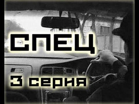 Сериал Спец 3 серия (1-6 серия) - Криминальный фильм в хорошем качестве HD