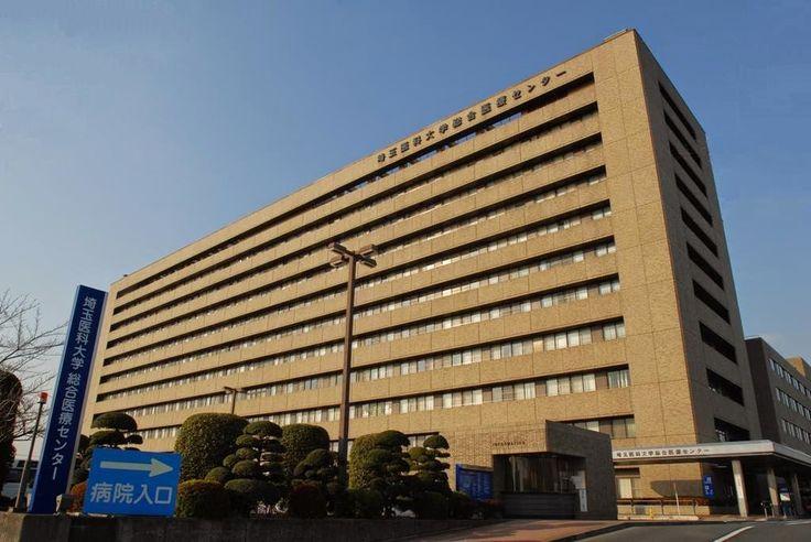 東京医科大学病院を初めとする、評判の良い病院の紹介や先端医療の情報を提供 -- 医療マニア --- http://medicalmania-acjp.blogspot.jp/2014/08/blog-post_14.html