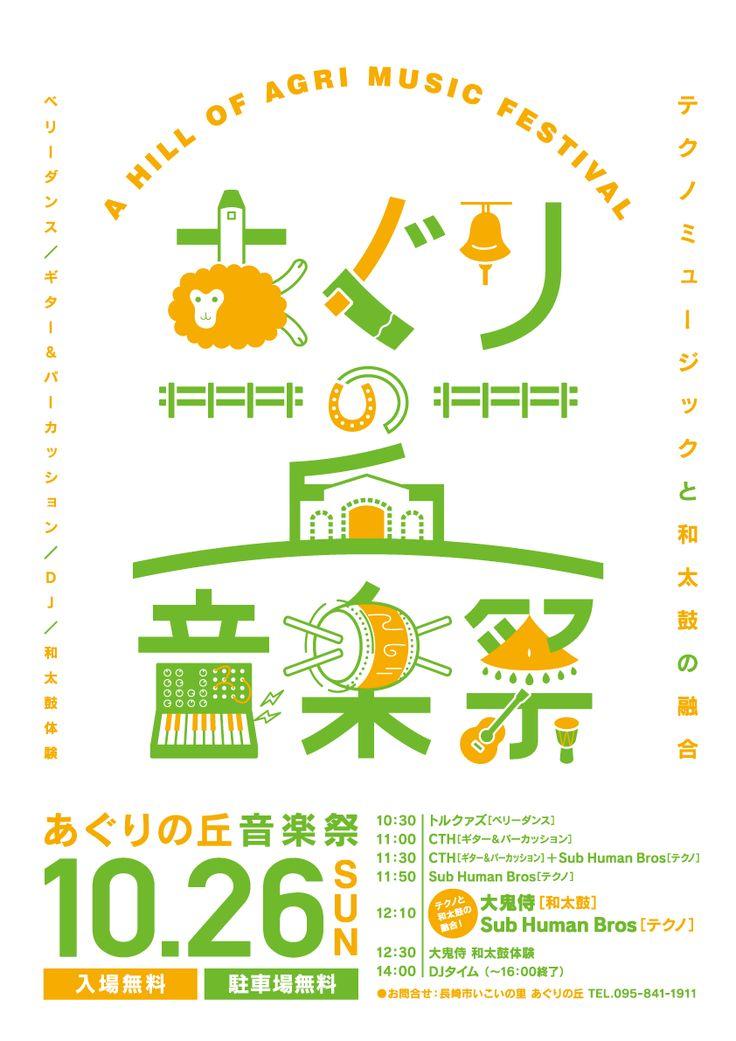 あぐりの丘音楽祭 / A HILL OF AGURI MUSIC FESTIVAL / ポスター, フライヤー, チラシ / poster, flyer…