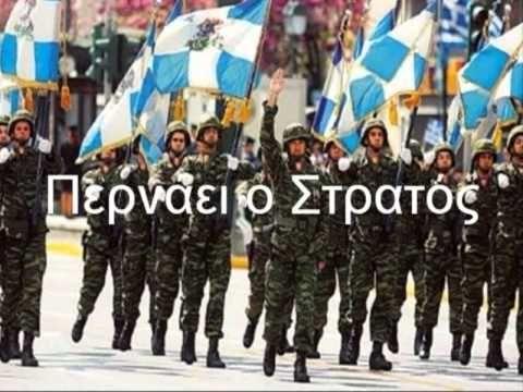 Περνάει ο Στρατός - Eλληνικά Εμβατήρια - Pernaei o Stratos