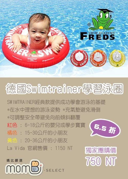 德國SWIMTRAINER Classic 學習游泳圈 團購價格:750 https://www.facebook.com/groups/mombi.select/permalink/1403196316559351/