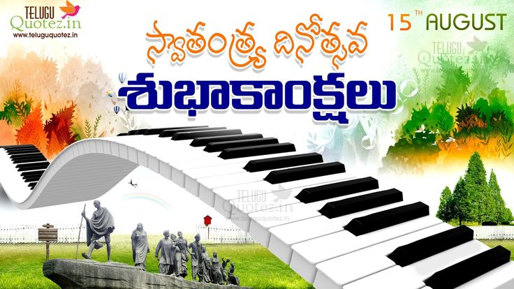 happy-independence-day-images-with-telugu-quotes-teluguquotez.in