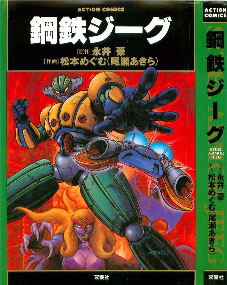 Kotetsu Jeeg by Go Nagai & Akira Oze (Cover by JUN)