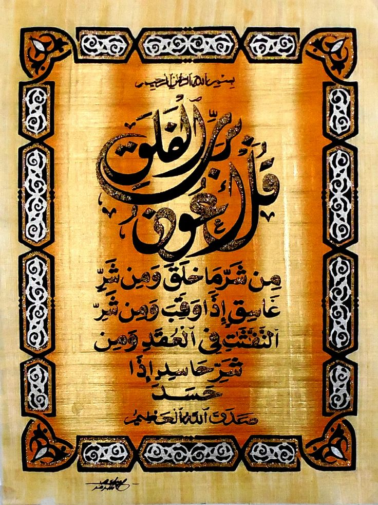 "Arabic Calligraphy on Egyptian Papyrus. Unique Handmade Art For Sale at arkangallery.com | Title: ""Al-Falaq II"" (The Daybreak) 
