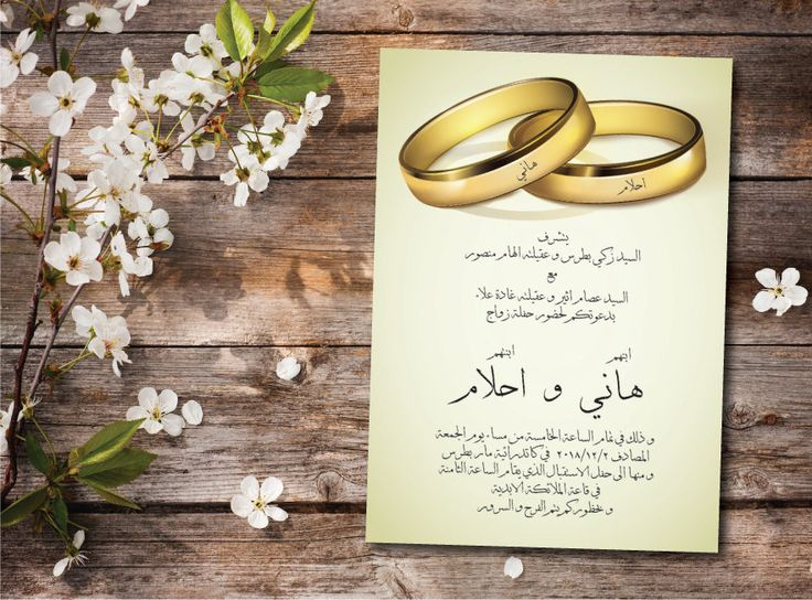 Best Wedding Engagement Images On Pinterest Rsvp Invitation - Wedding invitation templates: arabic wedding invitation template